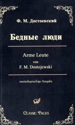 Bednye ljudi - Fjodor M. Dostojewskij